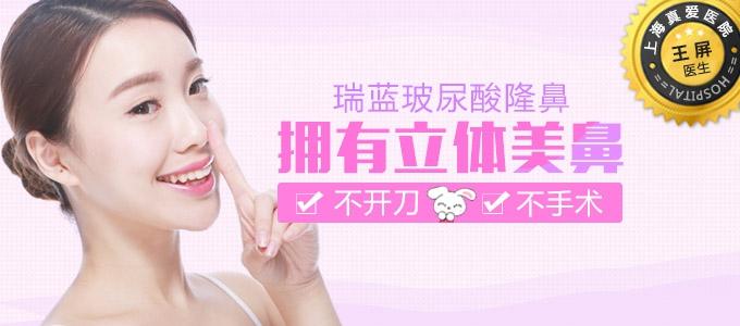 上海做隆鼻选美來v惠民
