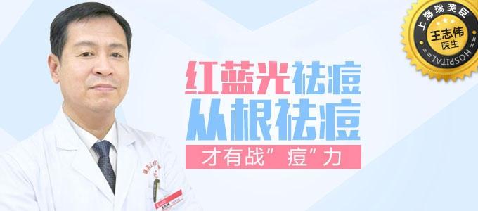 上海红蓝光美容