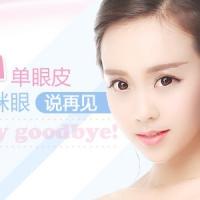 广州全切双眼皮 打造明眸大眼 和单眼皮眯眯眼再见