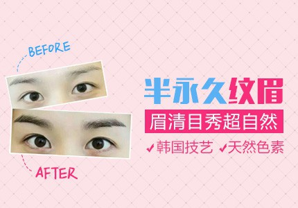 郑州韩式半永久纹眉