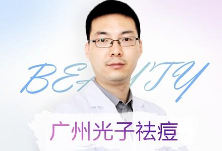 广州光子祛痘