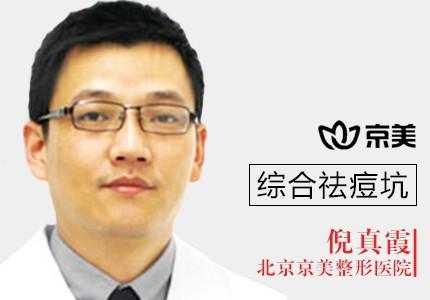 北京激光光子综合祛痘坑