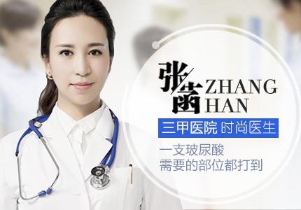 三甲医院时尚医生张菡