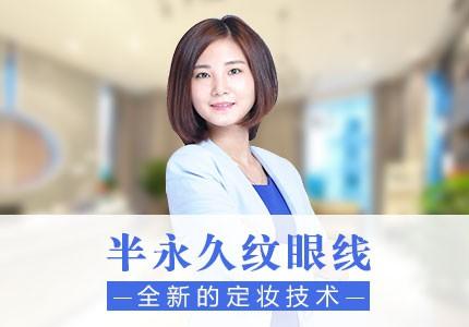 深圳半永久纹眼线