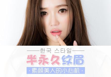 合肥韩式半永久纹眉