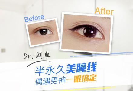 锦州半永久纹眼线