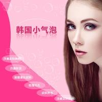 北京小气泡深层洁面 水嫩嫩肌肤
