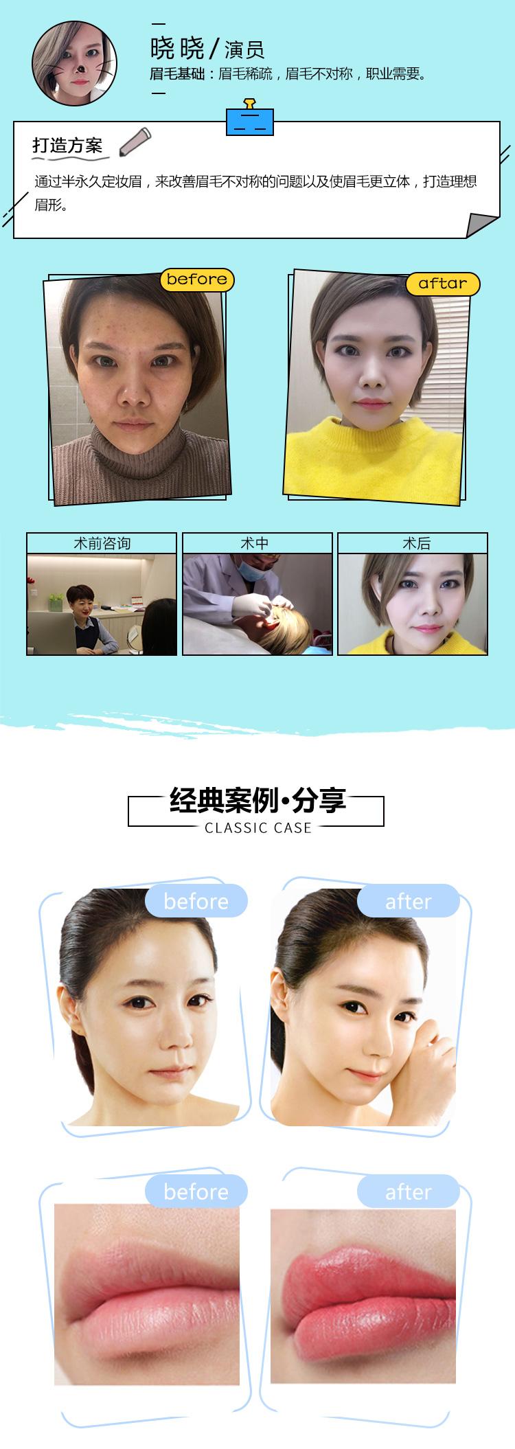 清远韩式半永久妆 美瞳线 含免费补色一次