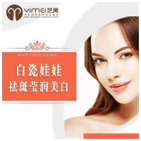 北京白瓷娃娃 美白嫩肤  收缩毛孔