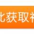 """""""夫妻宫""""开运整形 悦美补贴2400元丰太阳穴"""