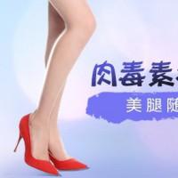 深圳衡力肉毒素瘦小腿