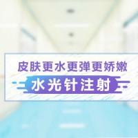 杭州水光针美容