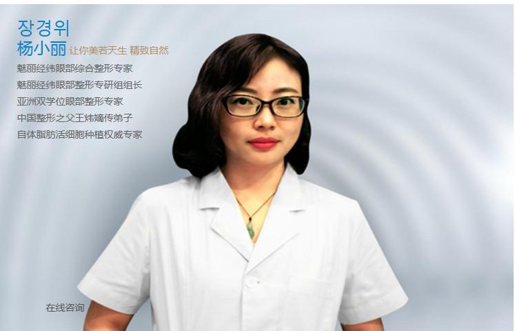 杨小丽医生