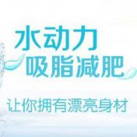 广州水动力吸脂 水动力 吸走多余脂肪 手臂、腰腹、大腿想瘦就瘦