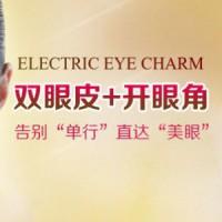 微创双眼皮+开内眼角 纯韩技术支持 打造灵动眼眸
