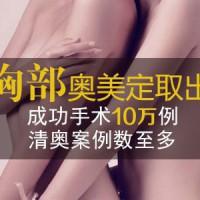 广州胸部奥美定首次取出 胸部不明注射物取出 赶走失败阴霾