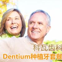 上海登腾种植牙