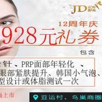 瘦脸针 PRP 韩国小气泡 射频 眉形设计只要928元