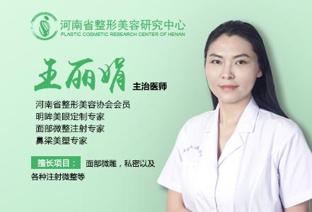 王丽娟医生