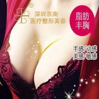 深圳自体脂肪隆胸 贴心京南 自体脂肪填充 拥有持久美胸 提升事业线  更有异性缘
