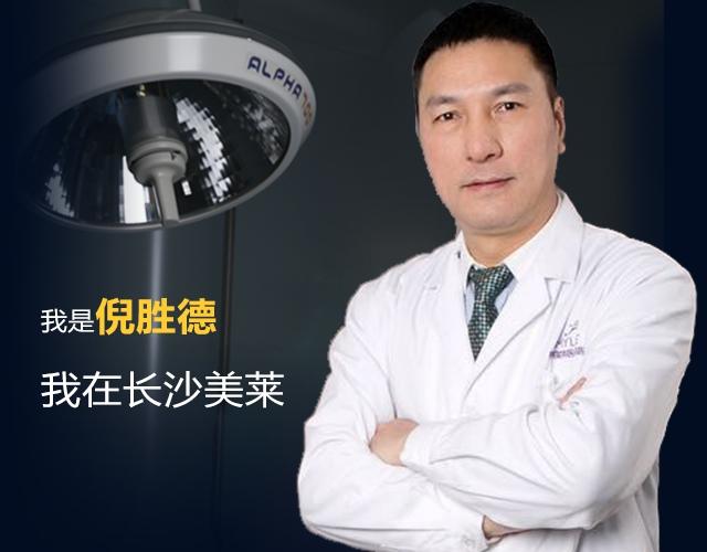倪胜德医生
