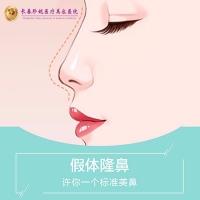 长春硅胶假体隆鼻