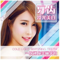 北京冷光美白牙齿