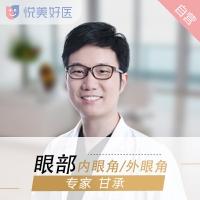 北京开内/外眼角 品质名医甘承 拉长眼形