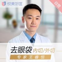 医学博士王睿恒 眼睛一次变年轻
