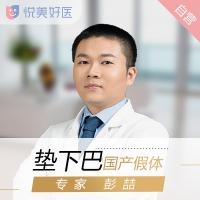 北大人民名医彭喆 V脸线条女神范儿