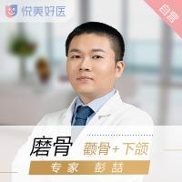 北京颧骨下颌角整形